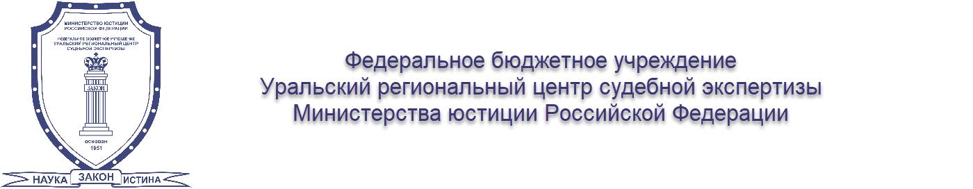ФБУ Уральский региональный центр судебной экспертизы