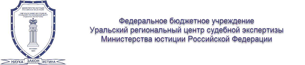 ФБУ Уральский региональный центр судебной экспертизы Министерства юстиции РФ